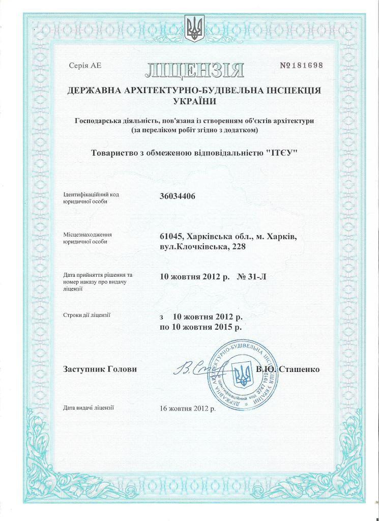 Сертификат ИТЭУ